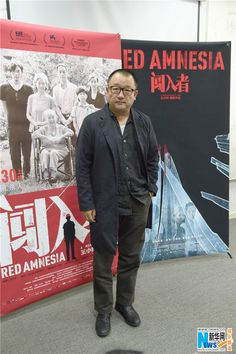 Posters and stills from director Wang Xiaoshuai's Red Amnesia. The Chinese thriller deals with the psychological impact of an elderly retired widow's past http://www.chinaentertainmentnews.com/2015/04/new-posters-and-stills-from-red-amnesia.html