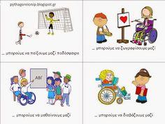 ΜΑΖΙ ΜΠΟΡΟΥΜΕ ΝΑ... ΑμεΑ Together We Can, Family Guy, Clip Art, Comics, Children, Projects, Blog, Fictional Characters, Diversity