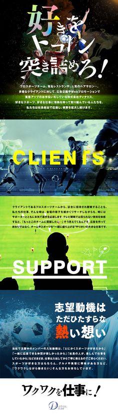 株式会社ディナトス(Dinatos.co.,Ltd.)/未経験歓迎/プロスポーツチームや飲食店などのメディアプランナー(広告企画・WEBプロモーション)の求人PR - 転職ならDODA(デューダ)
