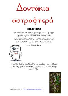 Greek Language, Second Language, Teeth Cleaning, Dental Health, Preschool Activities, Education, Learning, Books, Projects