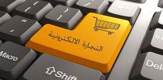 """@ تكنولوجى   technology @: """"الإنكتاد"""" : التجارة الإلكترونية تشهد ارتفاعاً عال..."""