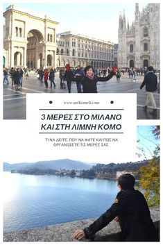 Ταξίδι στο Μιλάνο και τη Λίμνη Κόμο, μια έκπληξη για μένα!