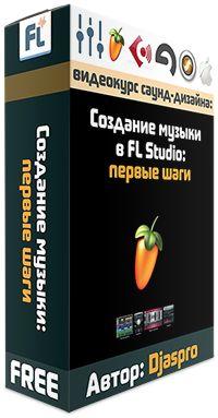 Бесплатный видео-курс FL Studio