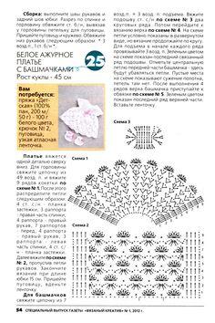 View album on Yandex. Felt Dolls, Crochet Dolls, Knit Crochet, Knitting Projects, Crochet Projects, Baby Fairy, Knitted Animals, Crochet Baby Clothes, Pretty Dolls