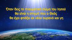 Όταν δεις το πνευματικό σώμα του Ιησού τότε ο Θεός θα έχει δημιουργήσει ... Anna Miller, Weather, Watch, Brown, Youtube, Movies, Clock, Films, Bracelet Watch