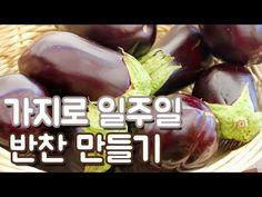 가지로 일주일 반찬 만들기 : 가지 요리 / eggplant |요알남 Mingstar - YouTube Eggplant, Pickles, Sprouts, Cucumber, Vegetables, Cooking, Food, Kitchen, Essen