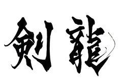 書家 紫舟 海上自衛隊・潜水艦「剣龍」ロゴ