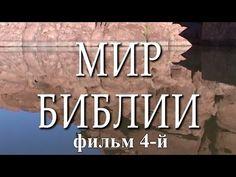 Мир Библии 04 - От Езекии до Ирода - Интересное