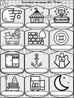 Επαναληπτικές εργασίες γλώσσας, μαθηματικών, μελέτης για τη β΄ δημοτι… School Border, Special Education Teacher, Clip Art, Activities, Vocabulary, Vocabulary Words, Pictures