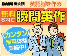 DMM英会話 無料教材で瞬間英作