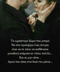 Greek Quotes, Body And Soul, Love Quotes, Advice, Motivation, Feelings, Movie Posters, Train, Inspiring Sayings