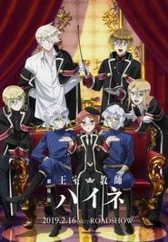 The Royal Tutor Movie Lego Scooby Doo, Royal Tutor, Dark Knight Returns, Old Names, Loyal Dogs, Falling From The Sky, Daffy Duck, Home Movies, Movies 2019
