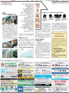 空き家問題を考える ~空き家解消 京のまち再生に向けて~|新聞広告データアーカイブ