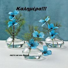 Εικόνες για Καλημέρα!!! -Η ψυχή μου σ ένα στίχο- Good Morning, Glass Vase, Place Cards, Place Card Holders, Beauty, Buen Dia, Bonjour, Good Morning Wishes