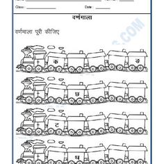 Worksheet of Hindi Worksheet - Hindi Varnmala (हिंदी वर्णमाला)-Hindi Practice sheet-Hindi-Language Worksheet For Class 2, English Worksheets For Kindergarten, Kids Math Worksheets, 1st Grade Worksheets, Writing Worksheets, Alphabet Worksheets, Nursery Worksheets, Kindergarten Math, Math Activities