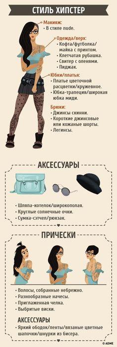 Сегодня оденусь в стиле «рокабилли», завтра — как «дети цветов». Russian Hipster Style