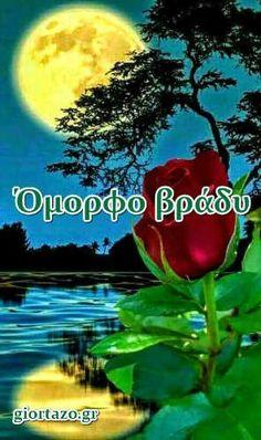 Εικόνες Καληνύχτας .. giortazo.gr - Giortazo.gr Good Night Quotes, Night Skies, Faith, Poster, Messages, Places, Flowers, Loyalty, Movie Posters