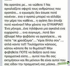 χ.γ. Greek Quotes, Say Something, Wise Words, Philosophy, Wisdom, Feelings, Sayings, Dreams, Studios