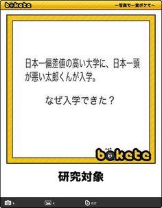 【ボケて】見なきゃ損!!爆笑画像 ブラック集 【暇つぶし】毎日更新!! - NAVER まとめ Funny Images, Funny Photos, Haha Funny, Laughter, Comedy, Medicine, Geek Stuff, Messages, Japan