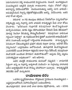 Pin on Telugu stories