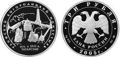 Россия 3 рубля, 2005 год. Раифский Богородицкий монастырь, Республика Татарстан