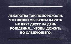 Russian Humor, Russian Quotes, Letter Board, Jokes, Lettering, Funny, Google, Life, Husky Jokes