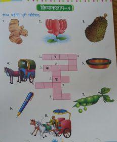 Without matra worksheet Lkg Worksheets, Worksheets For Class 1, Hindi Worksheets, English Worksheets For Kids, 2nd Grade Worksheets, Phonics Worksheets, Hindi Alphabet, Alphabet Charts, Hindi Language Learning