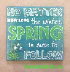 Утренний снегопад вдохновил меня на создание нежной и одновременно радостно зеленеющей досочки.   No matter how long the winter, spring is sire to follow Эту прелесть рисуем на заказ - для вас! Размер 30х30 см, дерево, акрил #handmade  #homedecor #woodsigns #woodposter #krasimdoski #вывеска #табличка #панно #весна #spring #подснежник #flowers #цветы #интерьер #идеидлядома #декор #decor #interior