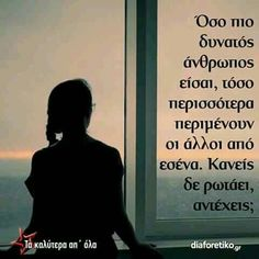 Picture Quotes, Love Quotes, Feeling Loved Quotes, Greek Quotes, True Words, Wisdom, Letters, Thoughts, Writing