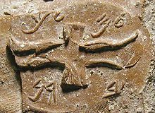 LMLK seals were stamped on the handles of large storage jars mostly in and around Jerusalem during the reign of King Hezekiah (circa 700 BC) based on several complete jars found in situ buried under a destruction layer caused by Sennacherib at Lachish.[1] LMLK stamp; Redondo Beach collection #22 None of the original seals have been found, but about 2,000 impressions (also referred to as stamps) made by at least 21 seal types have been published.