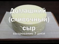 Cheese Recipes, Cooking Recipes, Medvedeva, Homemade Cheese, Butter Dish, Dairy, Food And Drink, Drinks, Desserts