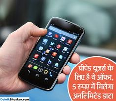 5 रुपए में मिलेगा अनलिमिटेड 2G डाटा, ये कंपनी दे रही है ऑफर