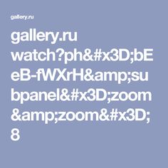 gallery.ru watch?ph=bEeB-fWXrH&subpanel=zoom&zoom=8