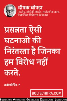 Deepak Chopra Quotes in Hindi       Part 7