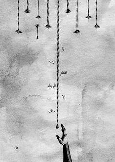 يارب رحمتك Quran Quotes Love, Islamic Love Quotes, Islamic Inspirational Quotes, Arabic Quotes, Islamic Qoutes, Muslim Quotes, Islamic Quotes Wallpaper, Islam Facts, Islamic Art Calligraphy