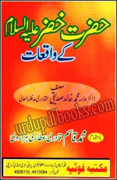 Hazrat Khizr A.S Kay Halaat o Waqiaat Urdu Book Download containing the life story and biography of hazrat khizar a.s.This book has the size of 2.7 mb in exe format and posted into islamic books and dawat e islami pdf books.
