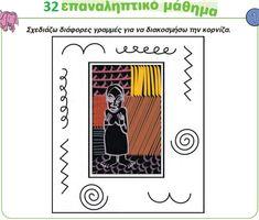 Κεφ. 32ο: Επαναληπτικό μάθημα - Μαθηματικά Α' Δημοτικού Playing Cards, Playing Card Games, Game Cards, Playing Card