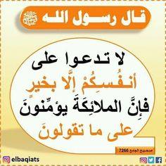 Coran Islam, Islam Hadith, Islam Facts, Islamic Quotes, Words Quotes, Quran, Audio Books, Muslim, Prayers