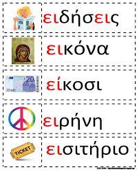 Αποτέλεσμα εικόνας για καρτελες με διψηφα συμφωνα Learn Greek, Greek Language, Decoding, Worksheets, Education, Learning, Blog, Kids, Homeschooling