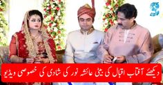 Aftab Iqbal Daughter Gets Married
