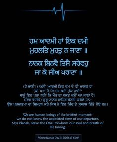 Waheguru ji Sikh Quotes, Gurbani Quotes, Indian Quotes, Punjabi Quotes, Truth Quotes, Guru Granth Sahib Quotes, Sri Guru Granth Sahib, Guru Nanak Ji, Beautiful Love Quotes
