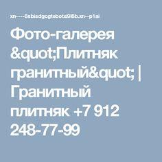 "Фото-галерея ""Плитняк гранитный"" | Гранитный плитняк  +7 912 248-77-99"