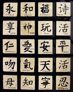 """Chinese Calligraphy on 2"""" stone tiles by Midge Aragon"""
