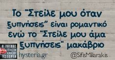 "Το «Στείλε μου όταν ξυπνήσεις"" Funny Pictures, Funny Pics, Funny Stuff, Funny Greek, Funny Quotes, Funny Humor, Funny Thoughts, Greek Quotes, Just For Laughs"