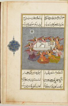 Philadelphia Museum of Art - Collections Object : Gulshan-i 'Ishq (Rose Garden of Love) Mughal Miniature Paintings, Asian Gallery, Philadelphia Museum Of Art, Islamic Art, Asian Art, Vintage Posters, Art Museum, Persian, Vintage World Maps