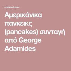 Αμερικάνικα πανκεικς (pancakes) συνταγή από George Adamides Pancakes, Pancake, Crepes