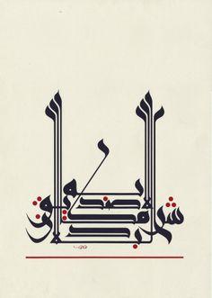 منير الشعراني ( Mouneer Alshaarani ) شرُّ البلادِ مكانٌ لاصديقَ بهِ. (المتنبي) the most evil land ever is that where there is no friend to find (Al-Mutanabbi)