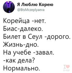 😂😃K-pop mеmы и Ноvоstи.💬📰 - 24 - Wattpad