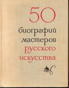 The book presents the biographies of 50 of the most famous Russian artists since paintings 14-17 centuries. Theophanes the Greek, Andrei Rublev and ending with the painting of the early 20c. I. Levitan, Serov, Nicholas Roerich, and others, as well as reproductions of their paintings.