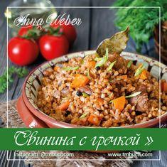Свинина с гречкой Fried Rice, Fries, Ethnic Recipes, Food, Meals, Nasi Goreng, Yemek, Stir Fry Rice, Baked Rice